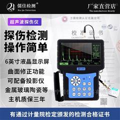 RJUT-510超声波探伤仪  缺陷探伤设备