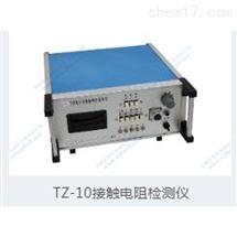 TZ型接觸電阻測試儀