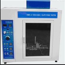 ZRS-2型灼热丝试验测试仪