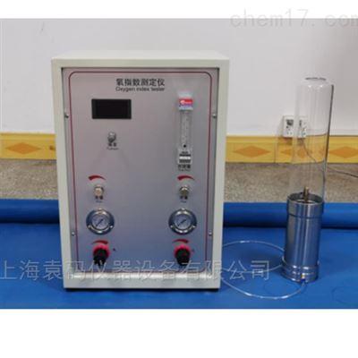 数显氧指数测定仪