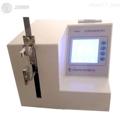 YY0450-H导引导丝拉伸测试仪