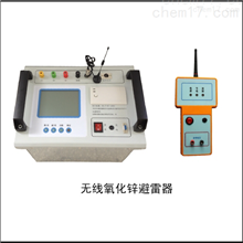 GLBL-F型无线氧化锌避雷器阻性电流