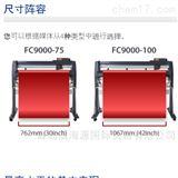FC9000-100刻字机FC9000-75日本图技GRAPHTEC测量
