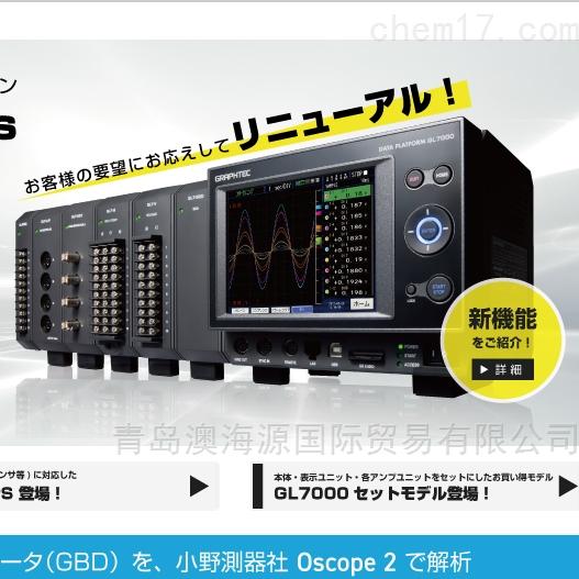 GL7000温度测量仪日本图技GRAPHTEC示波器