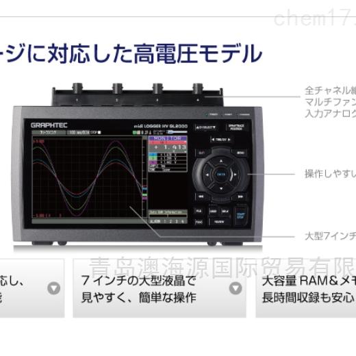热电偶日本图技GRAPHTEC温度测量仪GL980