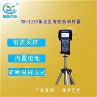 GR-1210挥发性有机物采样器 小流量固相吸附法
