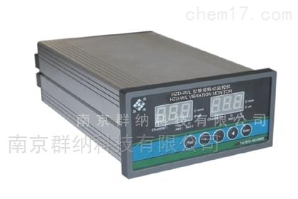 HZD-W/L型振动监控仪