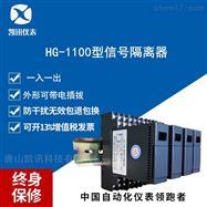 HG-1100/1200直流信号隔离器