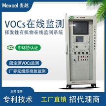 非甲烷总烃voc在线监测设备厂家招代理商