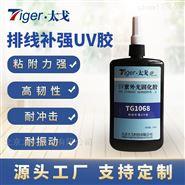 排线补强UV胶 柔韧性UV胶 抗湿气