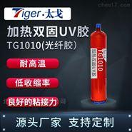 加热双固UV胶 光纤胶 光器件UV胶