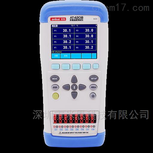 安柏anbai AT4208手持多路温度记录仪