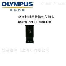 BMM-H Probe Housing探伤仪复合材料粘接机械阻抗分析MIA探头
