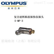 S-MP-3探伤仪复合材料粘接机械阻抗分析MIA探头