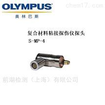 S-MP-4探伤仪复合材料粘接机械阻抗分析MIA探头