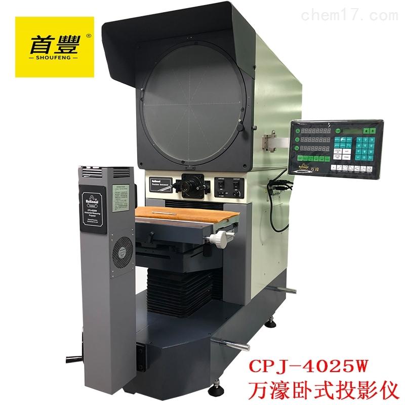 萬濠  臥式投影儀 CPJ-4025W