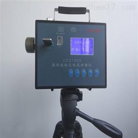 LB-CCHZ1000直读式粉尘浓度测量仪