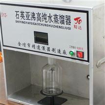 实验室用石英亚沸高纯水蒸馏器SYZ-550