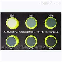 RoHS检测X荧光聚丙烯塑料中铅镉铬汞溴标准物质