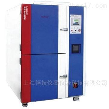 QJCLR8731三箱式冷热冲击试验机