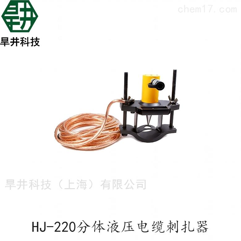 分体液压电缆刺扎器