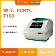T100梯度PCR儀