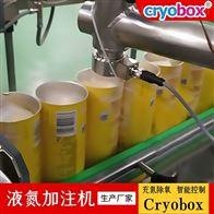礦泉水液氮加注係統