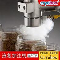 飲料液氮加注係統