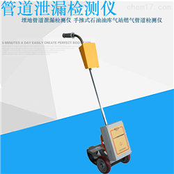 H1型手推式埋地管道泄漏检测仪