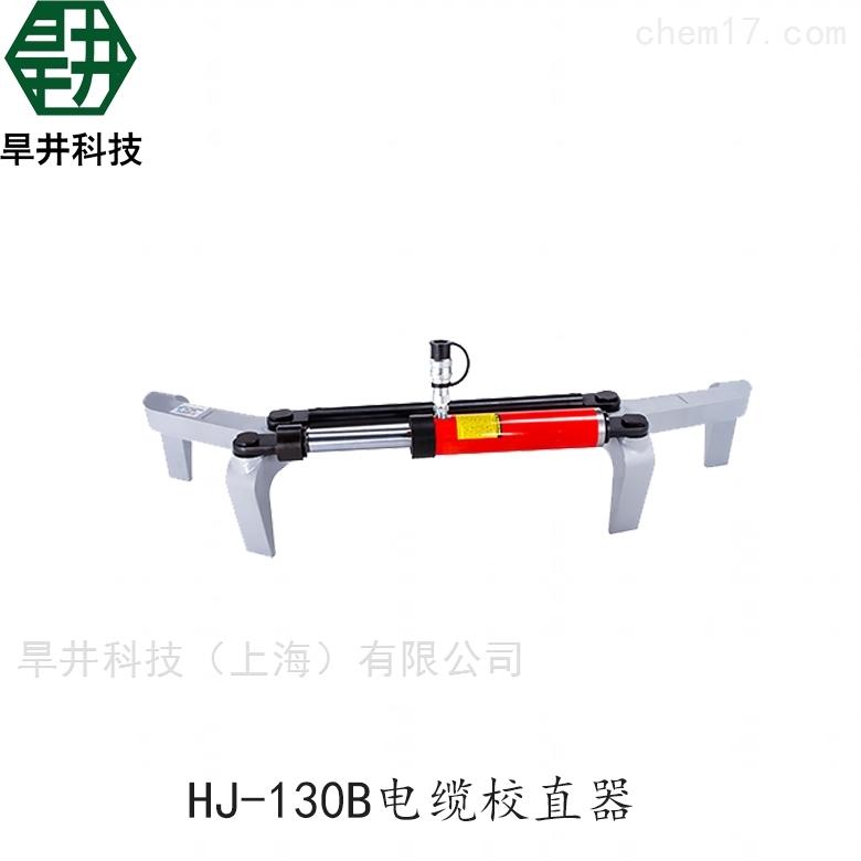 电缆校直器