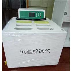 BA-JDY4T哈尔滨干式血液溶浆机厂家
