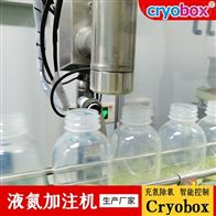 果汁液氮滴注機