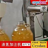 食用油液氮滴注機