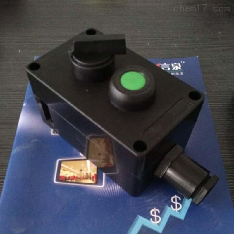 BZA8050-S-A1K1化工厂防爆风机按钮开关盒EX