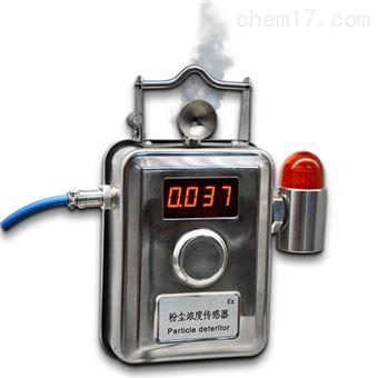 型粉尘浓度传感器(升级款)