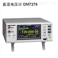 DM7276电压计9442打印机日本日置HIOKI