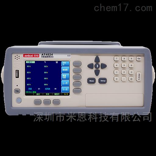 安柏anbai AT4524多路温度记录仪