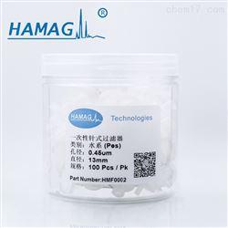 HMF0002水相针式过滤器 pes 聚醚砜 13mm*0.45μm