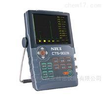 汕超SIUI CTS-9008数字超声波探伤仪