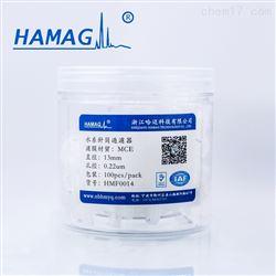 HMF0014水相针式过滤器mce混合钎维素13mm*0.22μm