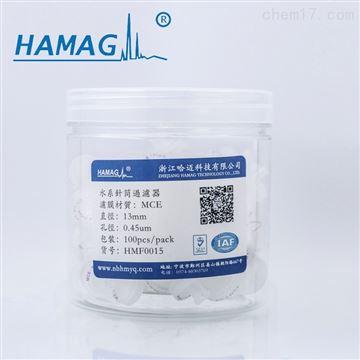 HMF0015水相针式过滤器mce混合钎维素13mm*0.45μm