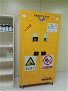 耐酸碱危险品存储柜