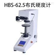 HBS-62.5数显小负荷布氏硬度计