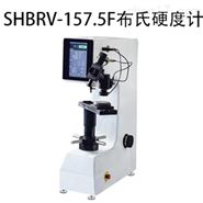 SHBRV-157.5F触摸屏布洛维硬度计