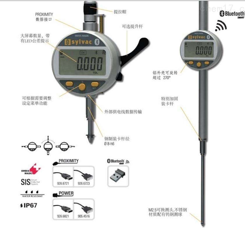 瑞士丹青SYLVAC 0-150mm数显千分表