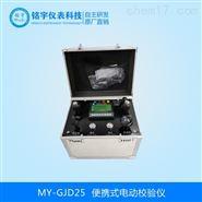 MY-GJD25便携式电动校验仪