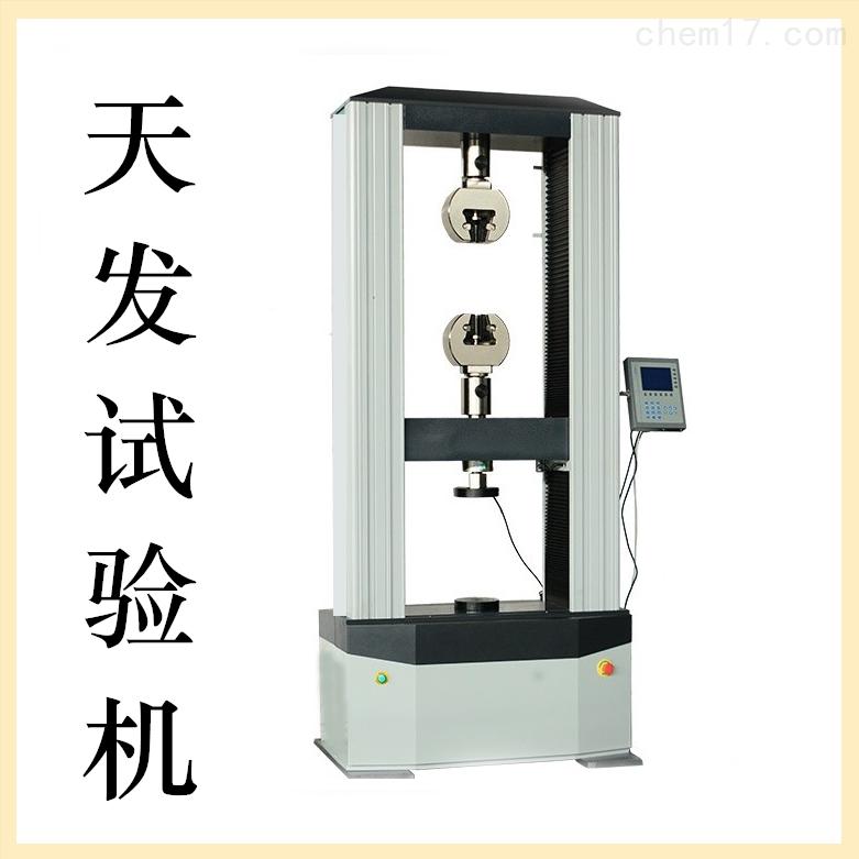 微机控制电子试验机(自动计算带打印)