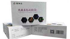 免疫显色试剂(II)