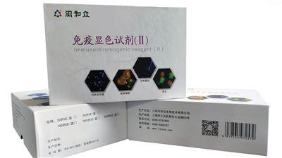 免疫顯色試劑(II)