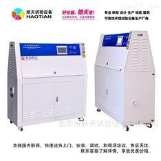 照明展会专用紫外线耐候试验箱